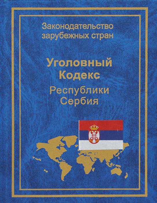 Уголовный кодекс Республики Сербия отсутствует уголовный кодекс федеративной республики германии