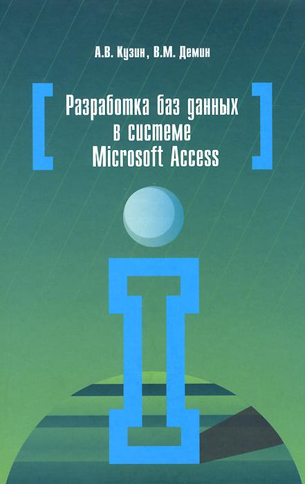 Разработка баз данных в системе Microsoft Access. Учебник