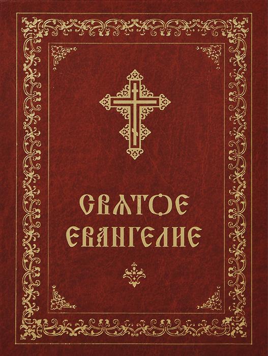 Святое Евангелие библия книги священного писания ветхого и нового завета