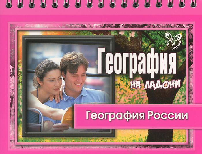 Zakazat.ru География России. Григорий Элькин