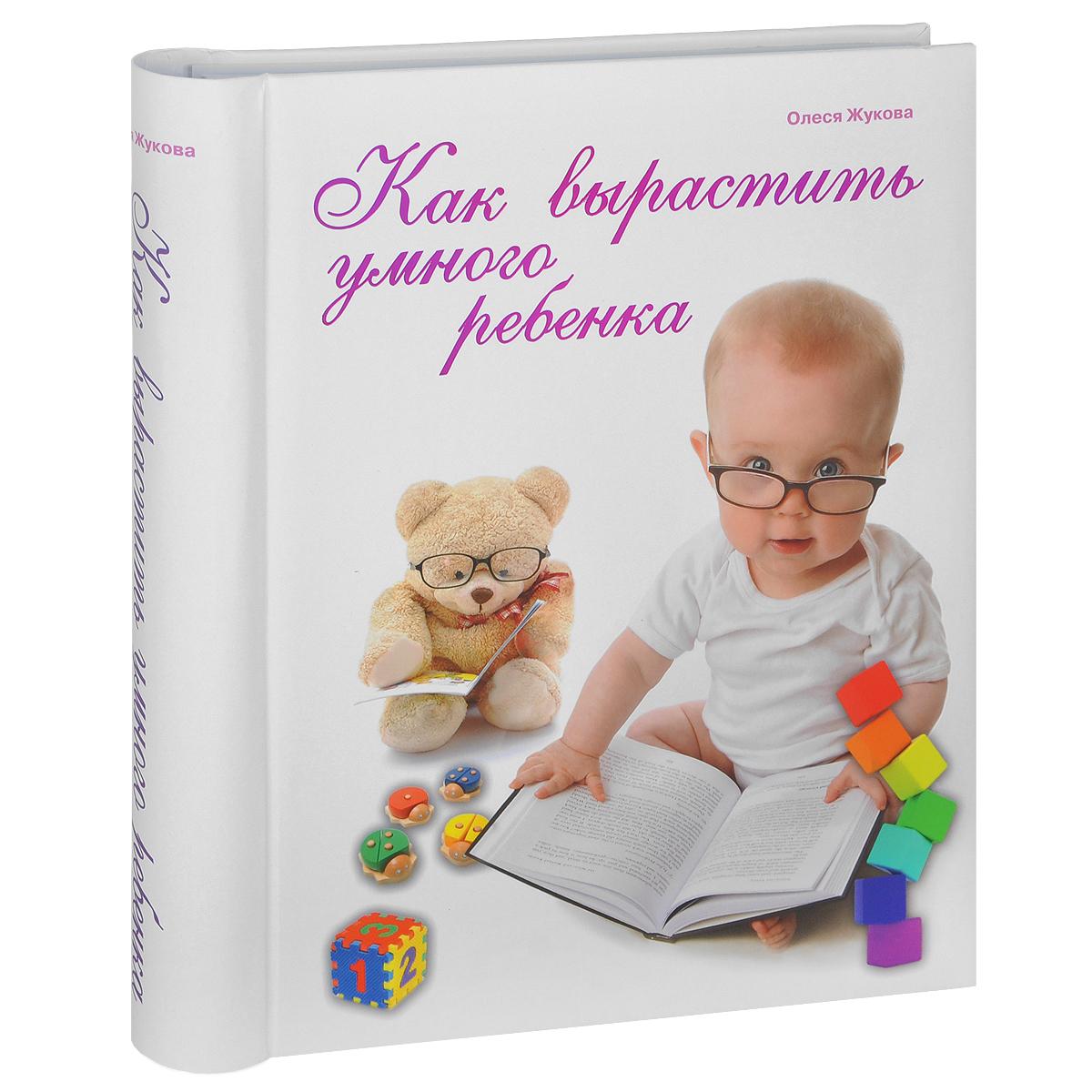 Zakazat.ru: Как вырастить умного ребенка. Олеся Жукова