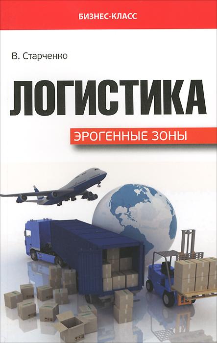 В. Старченко Логистика. Эрогенные зоны логистика