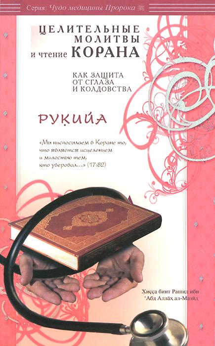 Хисса бинт Рашид ибн 'Абд Аллах ал-Мазид Рукийа. Целительные молитвы и чтение Корана как защита от сглаза и колдовства антонио альцина лекарство для тела и для души сборник