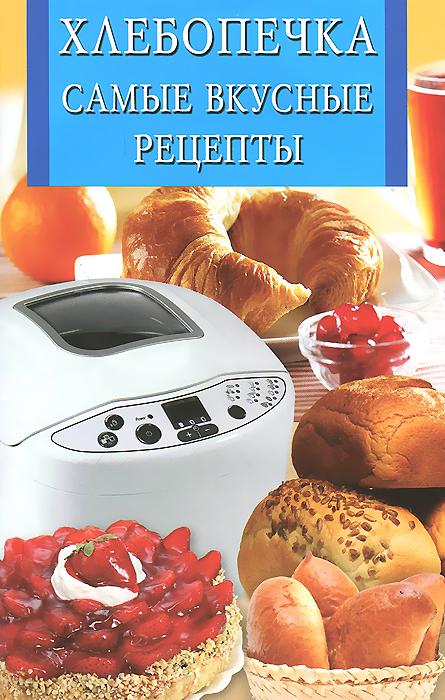 Хлебопечка. Самые вкусные рецепты хлебопечка тесто хлеб пирожки кексы