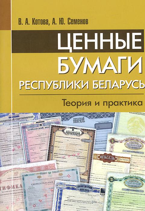 Ценные бумаги в Республике Беларусь. Теория и практика. Пособие