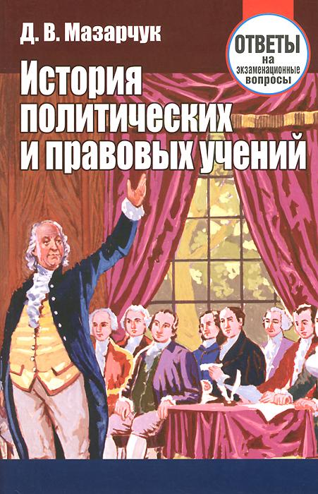 История политических и правовых учений. Ответы на экзаменационные вопрос