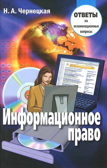 Информационное право. Ответы на экзаменационные вопросы