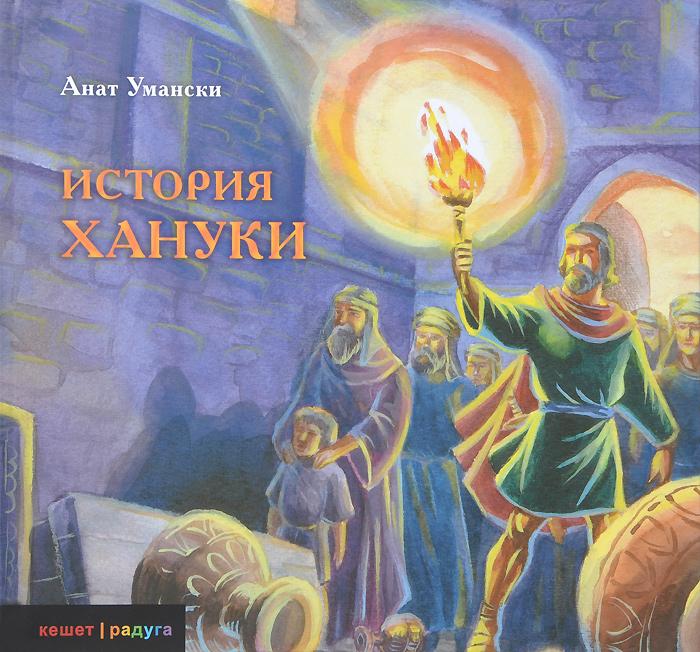 Анат Умански История Хануки