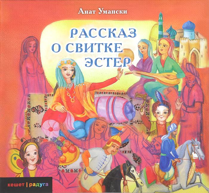 Анат Умански Рассказ о Свитке Эстер спальня эстер 3