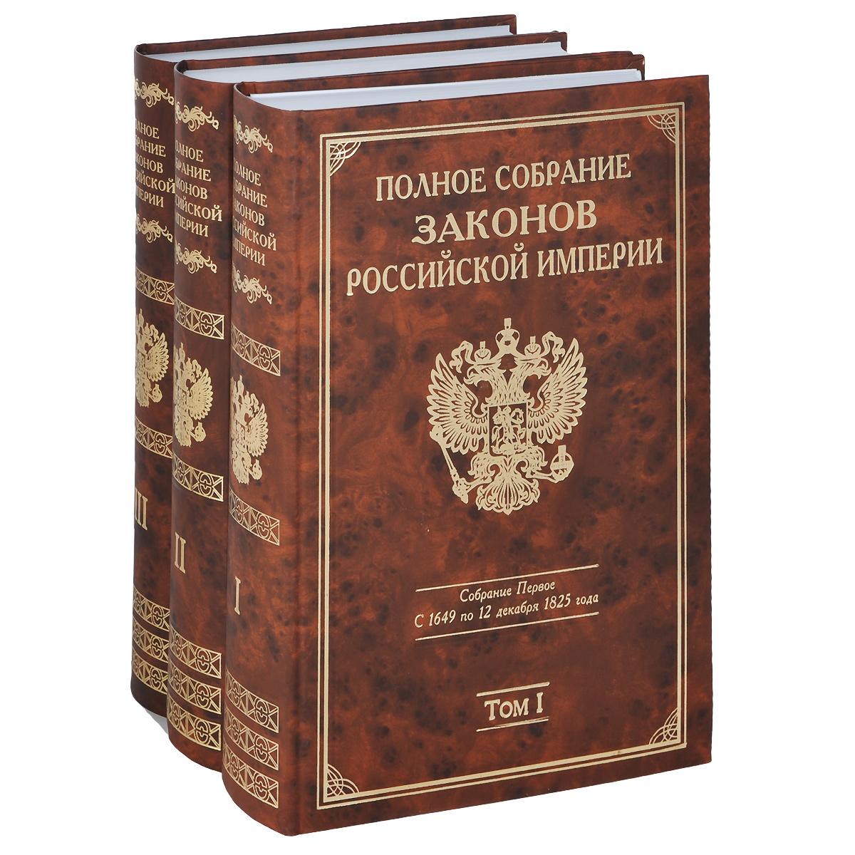 Полное Собрание законов Российской империи. Собрание Первое. С 1649 по 12 декабря 1825 г. (комплект из 3-х книг)