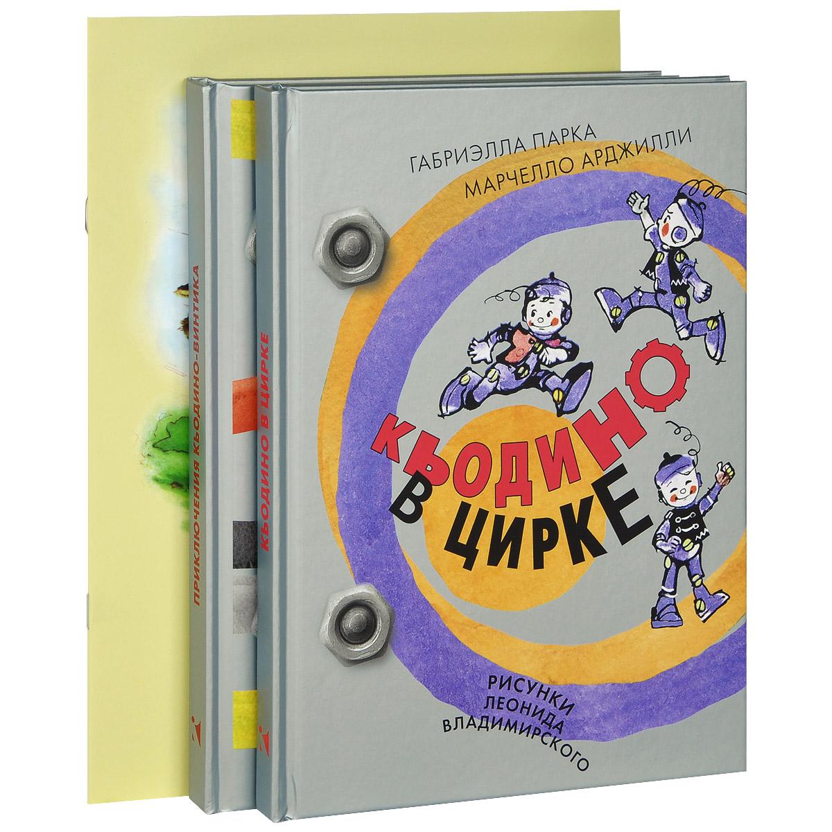 Купить Кьодино в цирке. Приключения Кьодино-винтика. Два: Один (комплект из 3 книг),