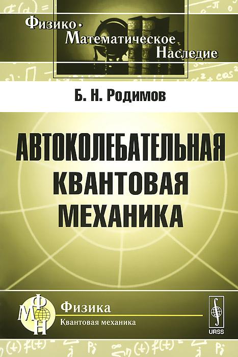 Б. Н. Родимов Автоколебательная квантовая механика