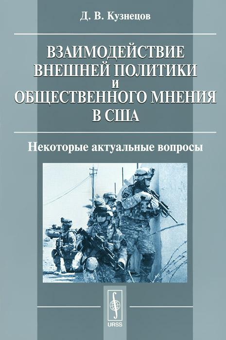 Д. В. Кузнецов Взаимодействие внешней политики и общественного мнения в США. Некоторые актуальные вопросы