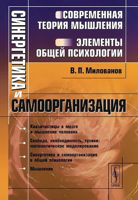 Синергетика и самоорганизация. Современная теория мышления. Элементы общей психологии. В. П. Милованов
