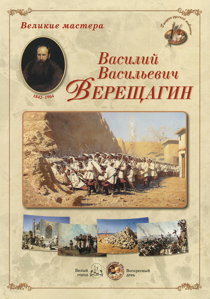 Великие мастера. Василий Васильевич Верещагин (набор из 24 репродукций)