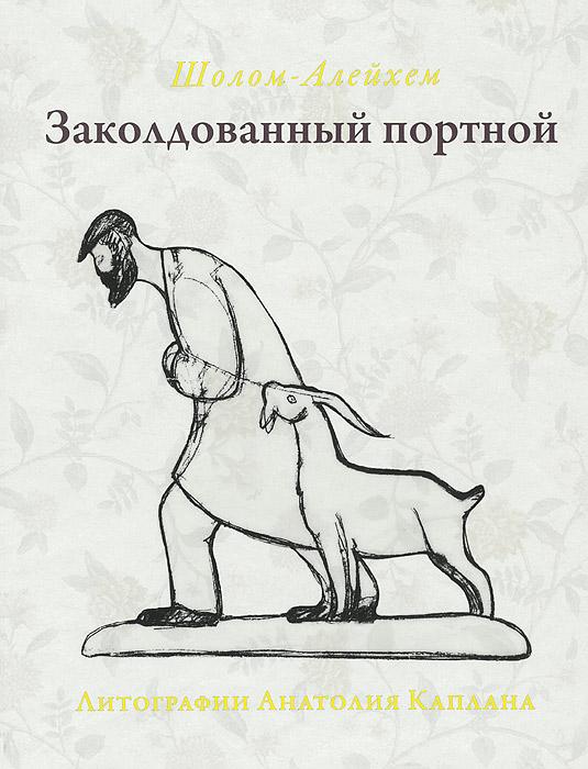 Шолом-Алейхем Заколдованный портной розанов в из жизни исканий и наблюдений студенчества