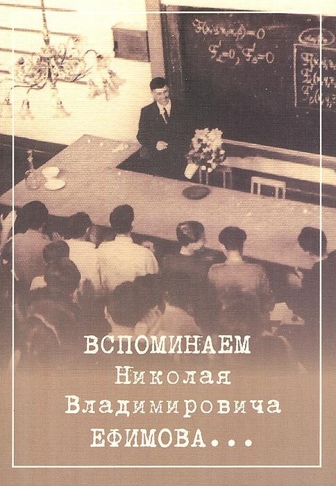Вспоминаем Николая Владимировича Ефимова...