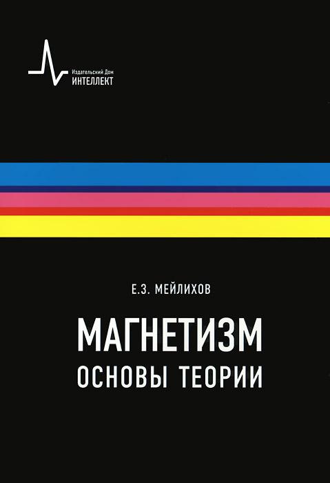 Магнетизм. Основы теории. Учебное пособие