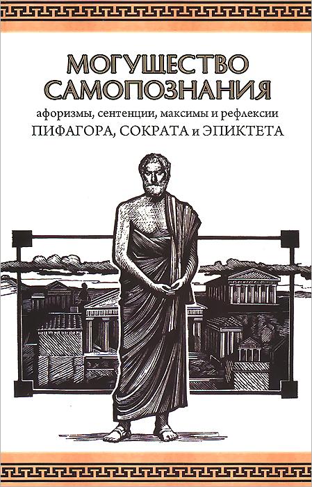 Могущество Самопознания. Афоризмы, сентенции, максимы и рефлексии Пифагора, Сократа и Эпиктета ноктюрн пифагора