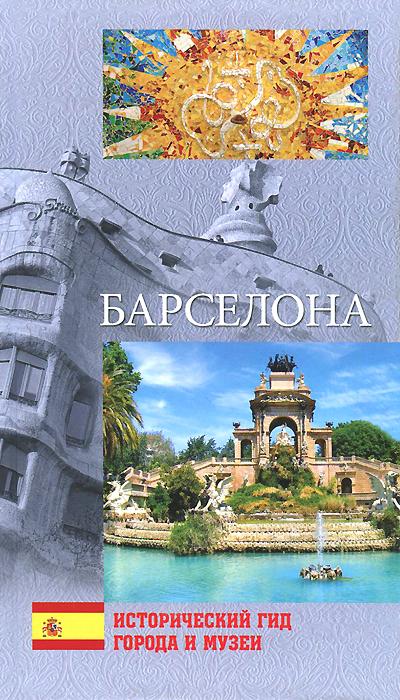 С. А. Хворостухина Барселона топчий и гауди великие архитекторы т 2