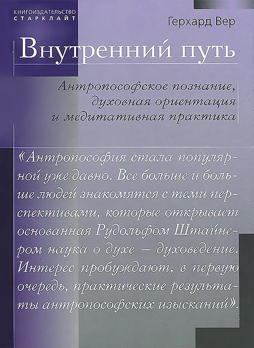 Внутренний путь. Антропософское познание, духовная ориентация и медитативная практика. Герхард Вер