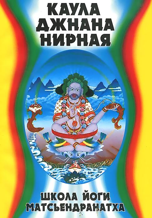 Каула-джнана-нирная. Школа йоги Матсьендранатха. Багчи П. С.,