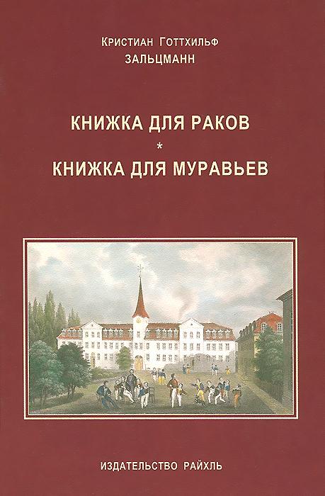 Кристиан Готтхильф Зальцманн Книжка для раков. Книжка для муравьев