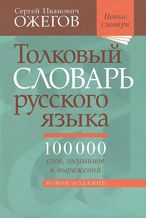 С. И. Ожегов Толковый словарь русского языка. 100 000 слов, терминов и выражений