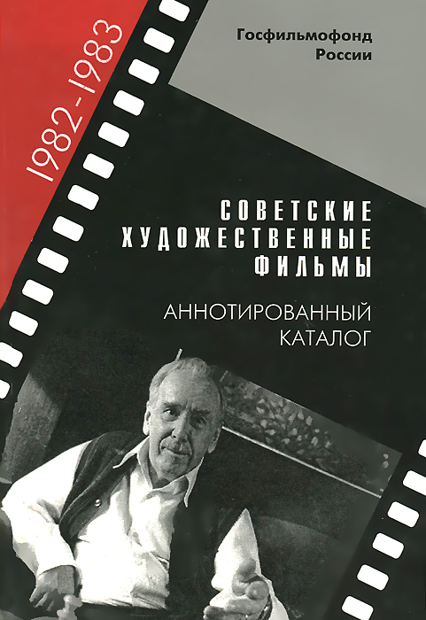 Советские художественные фильмы. Аннотированный каталог (1982—1983)