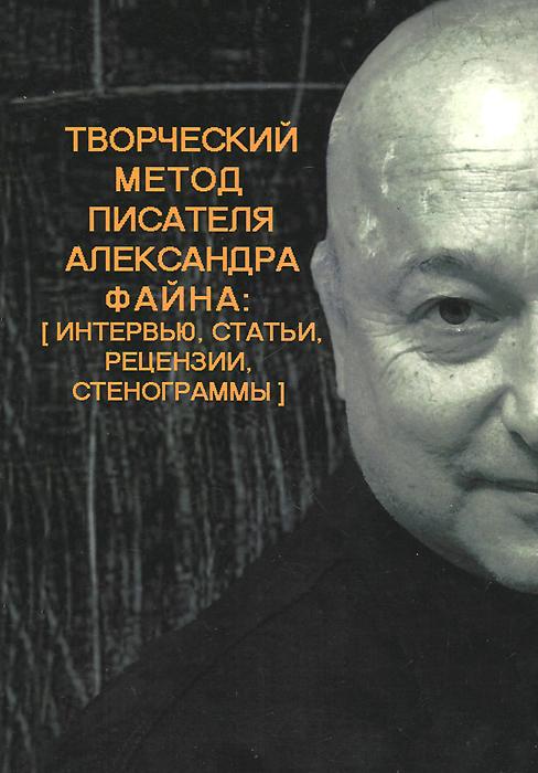 Творческий метод писателя Александра Файна