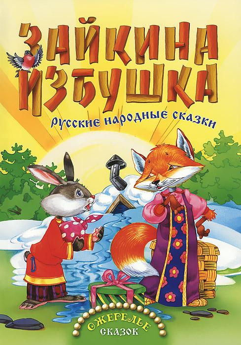 Зайкина избушка котовская и сост зайкина избушка русские сказки