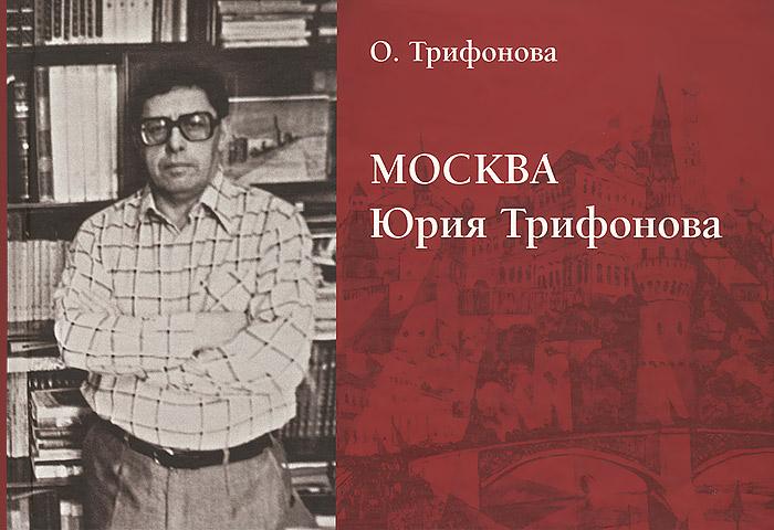 О. Трифонова Москва Юрия Трифонова как продать квартиру в городе грозном