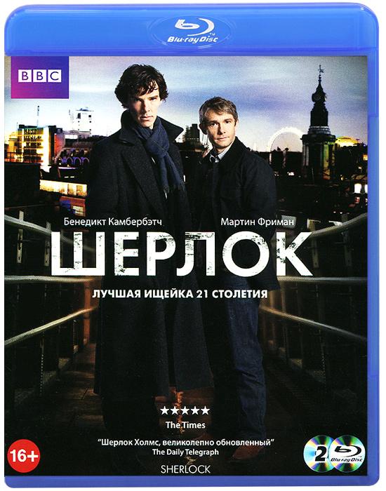 Шерлок: Сезон 1, серии 1-3 (2 Blu-ray) bbc тайны тихого океана часть 1 океан островов переселенцы бескрайняя синева blu ray