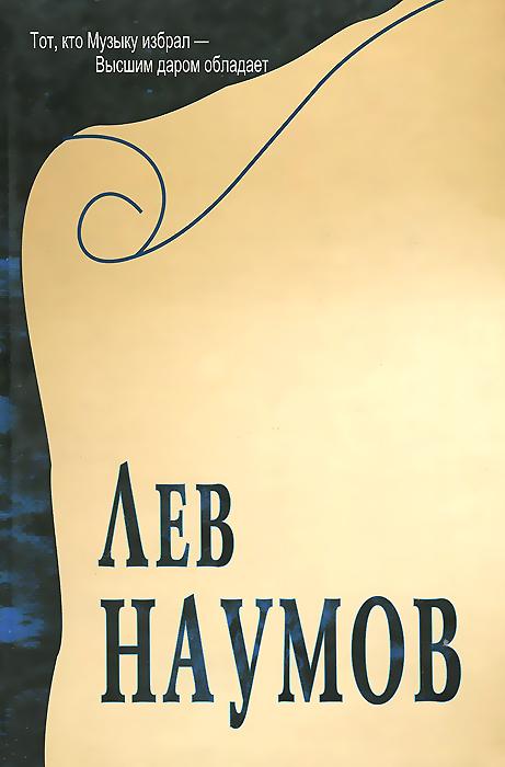 Лев Наумов. Сборник статей и воспоминаний (+ CD)