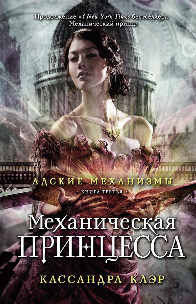 Кассандра Клэр Адские механизмы. Книга 3. Механическая принцесса