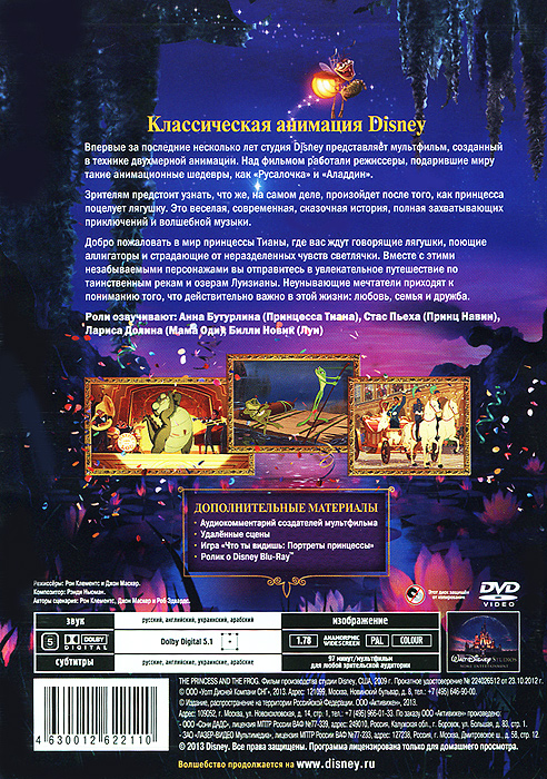 Принцесса и лягушка Walt Disney Animation Studios,Walt Disney Pictures