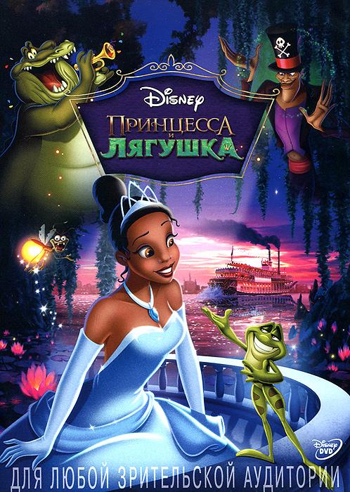 Zakazat.ru: Принцесса и лягушка