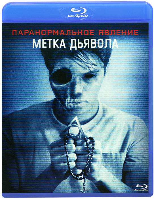 Паранормальное явление: Метка дьявола (Blu-ray) коллекция паранормальное явление 2 4 3 blu ray