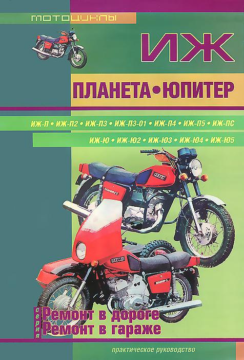 С. Афонин Мотоцикл Иж, Планета, юпитер