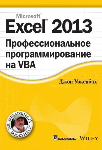 Джон Уокенбах Excel 2013. Профессиональное программирование на VBA