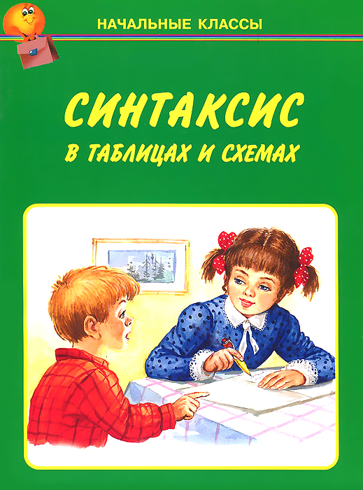 Синтаксис в таблицах и схемах е л лилеева типология синтаксических единиц в таблицах и схемах учебное пособие