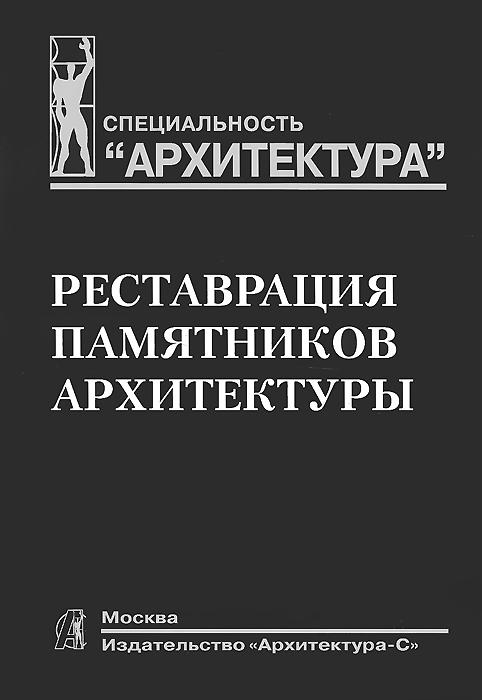 Реставрация памятников архитектуры. Учебное пособие