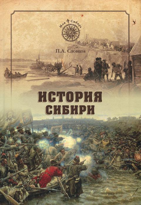 История Сибири. От Ермака до Екатерины II. П. А. Словцов