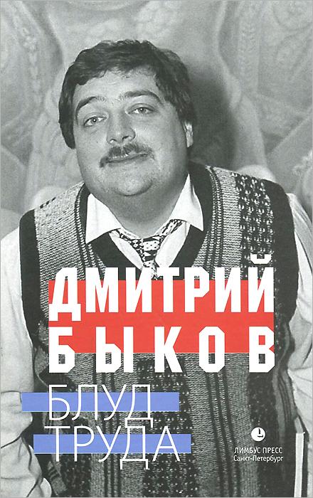 Дмитрий Быков Блуд труда