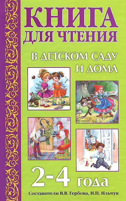 Книга для чтения в детском саду и дома. 2-4 года отсутствует хрестоматия 2 класс русский фольклор