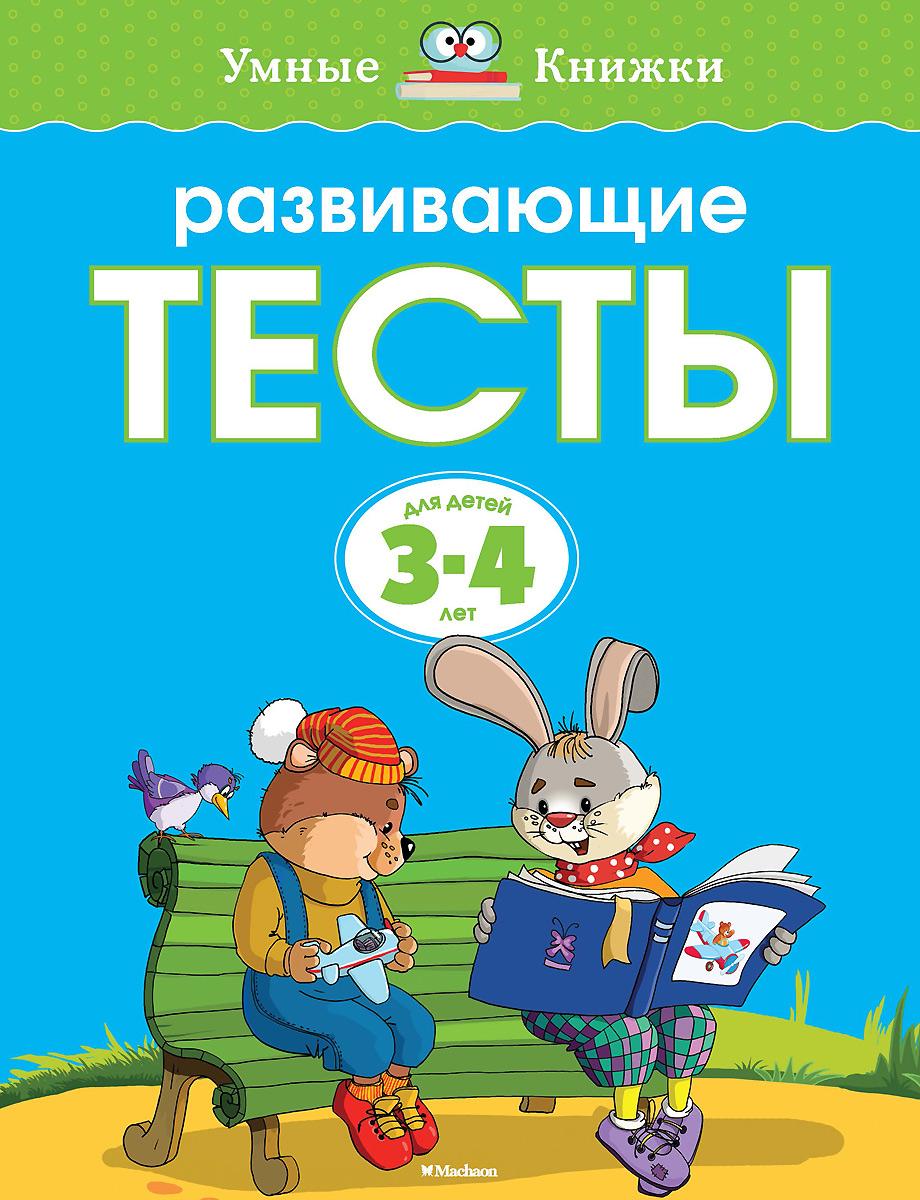 О. Н. Земцова Развивающие тесты. 3-4 года издательство аст книга для чтения в детском саду младшая группа 3 4 года
