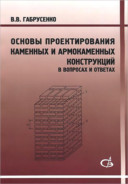 В. В. Габрусенко Основы проектирования каменных и армокаменных конструкций. В вопросах и ответах