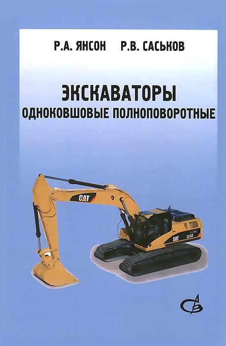 Р. А. Янсон, Р. В. Саськов Экскаваторы одноковшовые полноповоротные. Учебное пособие
