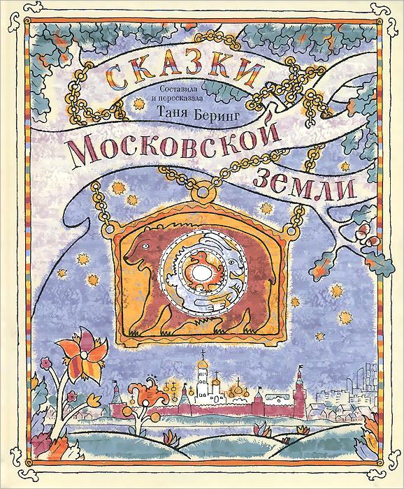 Сказки Московской земли торф с доставкой в московской области