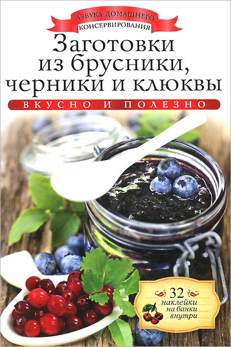 Ксения Любомирова Заготовки из брусники, черники и клюквы (+ 32 наклейки на банки) кизима г заготовки на зиму лучшие рецепты для тех кто ценит время 32 наклейки на банки